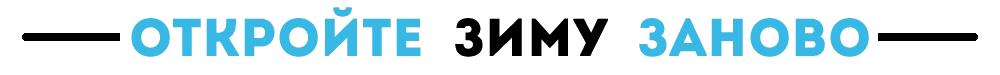 Надпись_бумстартер_11